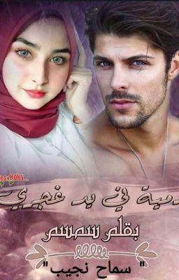 Wattpad حصلت على المركز الأول رومانسى فى الواتباد بتاريخ ٢٠٢٠ ١٠ ٨ 1 رومانسى 1 صدفة 1 ثائر 1 وتين عاشت ح In 2021 Arabic Books Skin Care Mask Movie Posters