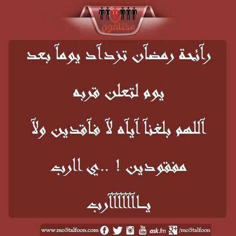 اللهم بلغنا رمضان لا فاقدين ولا مفقودين Arabic Quotes Quotes Logos