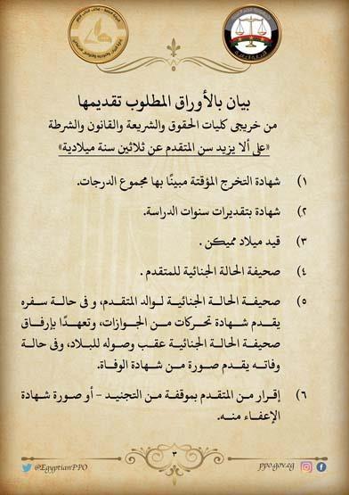 وظائف النيابة العامة دفعة 2020 موقع التقديم والاوراق المطلوبة خمس خطوات In 2021 Calligraphy Arabic Calligraphy