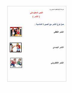التنمر Language Arabic Grade Level 4 School Subject اللغة العربية Main Content توصيل Other Contents توصيل الكلمات In 2021 Learning Arabic Workbook Your Teacher