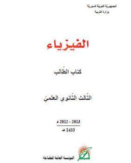 كتاب فيزياء الصف الثالث الثانوي ـ سوريا منهاج جديد Movie Posters