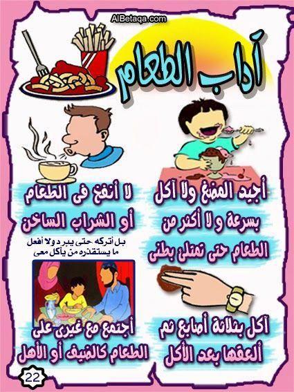روضة العلم للاطفال تعليم الاطفال يعض اداب الاسلام Learnarabicforchildren Muslim Kids Activities Islamic Kids Activities Islam For Kids