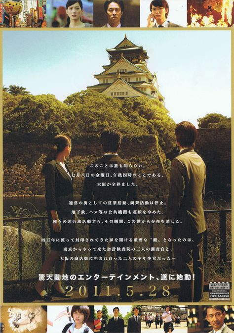 プリンセス トヨトミ | プリンセス トヨトミ if you know accounting, half part of this movie is really interesting.