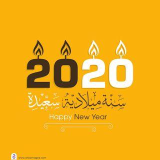 صور رأس السنة الميلادية 2020 تهنئة السنة الجديدة Happy New Year Happy New Year 2020 Happy New Happy New Year