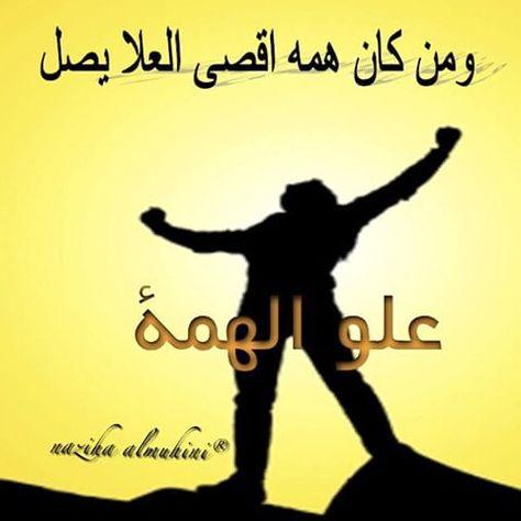 صور عن الهمة 3 Arabic Quotes Quotes Movie Posters