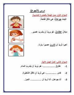 الجوع Language Arabic Grade Level Grade 9 School Subject اللغة العربية Main Content مفردات الدرس Other Contents أف Worksheets Teach Arabic Learning Arabic