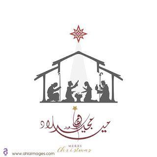 صور عيد الميلاد المجيد 2021 تهنئة بعيد الميلاد المجيد Merry Christmas In 2021 Christmas Home Decor Decals Decor
