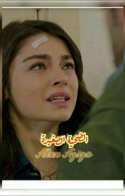 الضحية الصغيرة Pdf Books Arabic Books Books