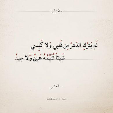 لم يترك الدهر من قلبي ولا كبدي المتنبي عالم الأدب Poetry Quotes Quotes Poetry