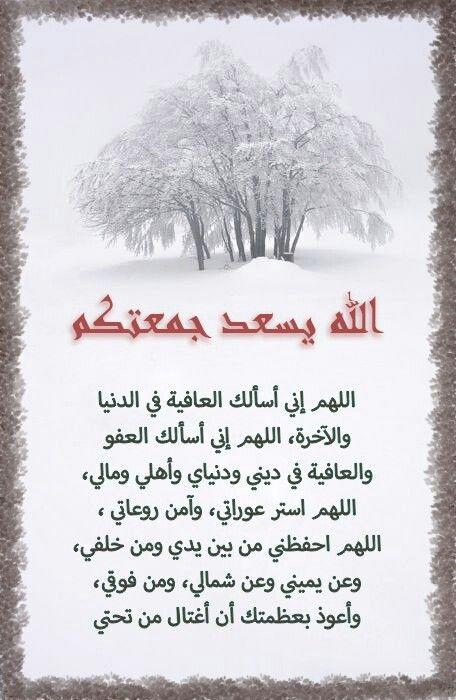 الله يسعد جمعتكم جمعة سعيدة جمعة مباركة Quotes Prayers Duaa Islam