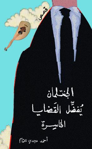 الجنتلمان يفضل القضايا الخاسرة موقع رواية4يو للروايات العربية والمترجمة Movie Posters Movies Poster