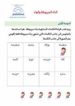 التاء المربوطة والهاء Language Arabic Grade Level الثاني School Subject اللغة العربية Mai Learn Arabic Online Arabic Alphabet For Kids Learn Arabic Language