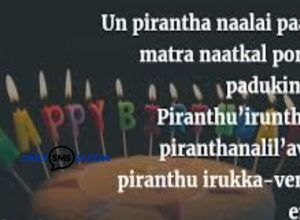 Tamil Birthday Wishes For Friend Brother Sister Husband Wife Lover