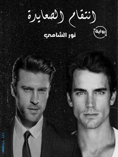 رواية انتقام الصعادية الفصل الأول 1 بقلم نور الشامي Pdf Books Reading Books To Read Free Books Download