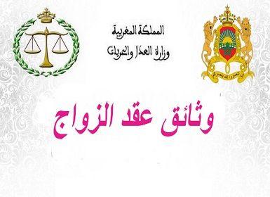 وثائق عقد الزواج بالمغرب Calligraphy Arabic Calligraphy