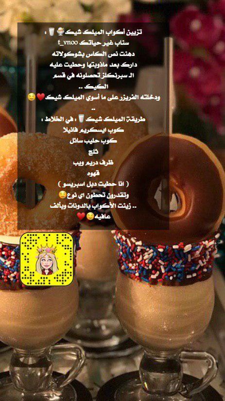 تزين أكواب الميلك شيك Arabic Food Bedroom Wall Designs Desserts