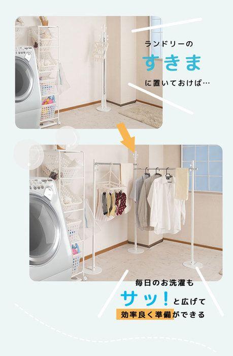 洗濯物を洗濯機から出しながら干せて効率的 ランドリーハンガー