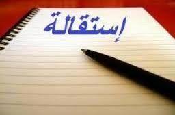 هل تتسأل عن كيفية كتابة خطاب استقالة مهني يمكنك قراءة هذا المقال Resignation Letter Letter Form Lettering