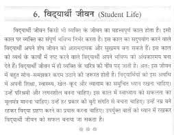 Essay On Student Life In Hindi Student Life Essay Student