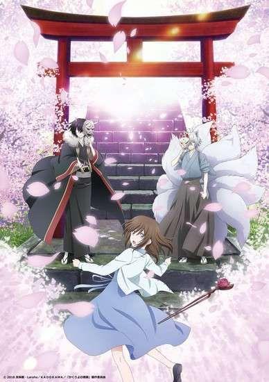 Kakuriyo no Yadomeshi Season 2 Subtitle Indonesia - Meownime