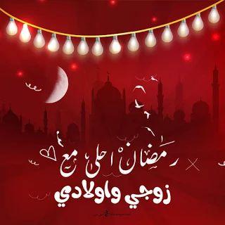 احلى صور رمضان احلى مع اسمك بطاقات معايدة شهر رمضان بالأسماء ٢٠٢١ Ramadan Lantern Ramadan Neon Signs