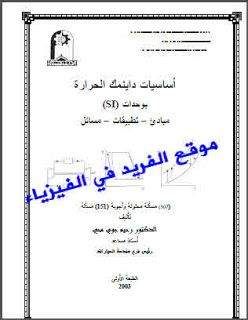 تحميل كتاب مبادئ وتطبيقات ومسائل الثرمو ديناميك Pdf Thermodynamics Physics Pdf Books