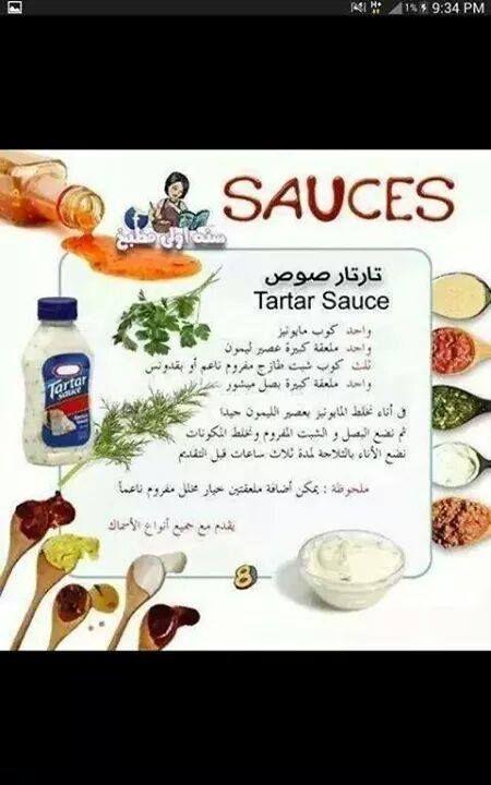 خلطة صوص التارتار Arabic Food Ph Food Chart Tunisian Food