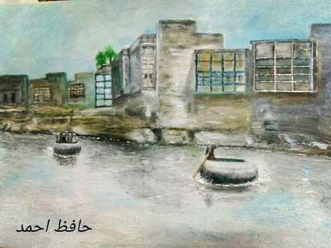 اهوار العراق الفنان التشكيلي العراقي حافظ احمد Art Painting