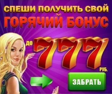 Казино онлайн которые выдают официальные онлайн казино россии