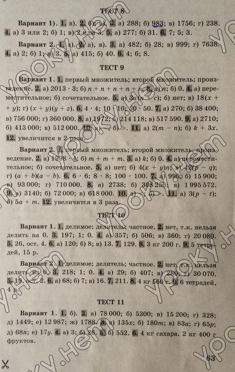 Показать задания с 94-99 по решебнику дудницына 8 класс скачать бесплатно