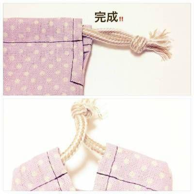 巾着 紐 通し 方