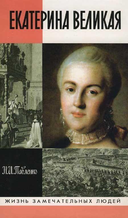 Екатерина любимова скачать книги бесплатно