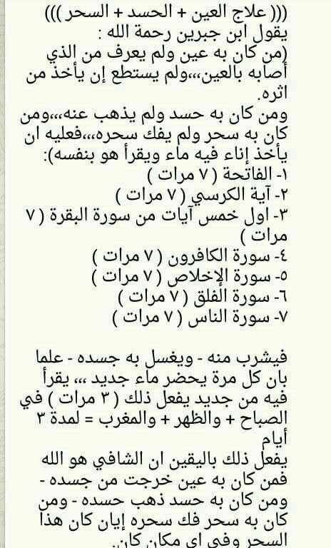 الرقية من العين والحسد والسحر Islamic Phrases Islamic Love Quotes Islam Facts