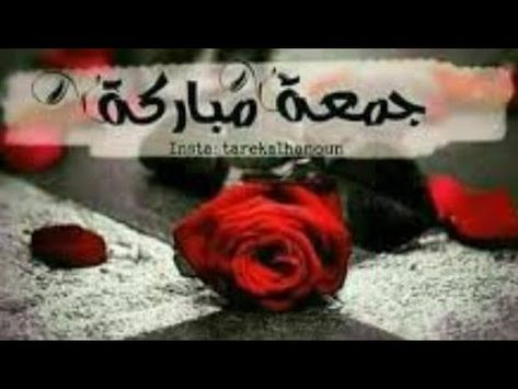 جمعه مباركة دعاء الفرج جمعه طيبة عليكم Youtube Insta