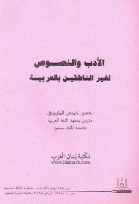 الأدب والنصوص لغير الناطقين بالعربية Pdf