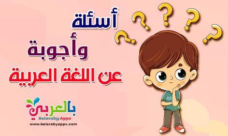 أسئلة وأجوبة عن اللغة العربية للأطفال Alphabet Flash Cards Printable Alphabet Flashcards Learn English Words