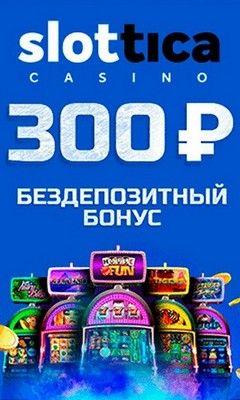 Лучшее онлайн казино бездепозитный бонус сорт розы казино