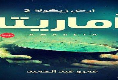 أماريتا أرض زيكولا 2 عمرو عبد الحميد Booksguy Me 2 Good Books Books Movie Posters