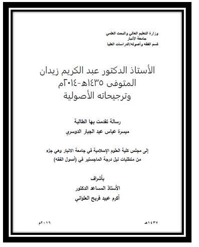 الاستاذ الدكتور عبد الكريم زيدان المتوفى 1435هـ 2014م وترجيحاته الاصولية Math Math Equations