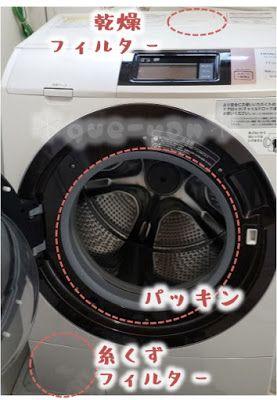 洗濯機の部品掃除 2020 掃除 洗濯機 掃除 片付け