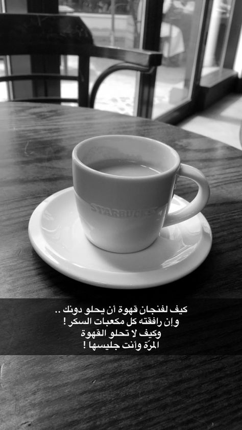 162 Best قهوتي Images In 2020 My Coffee Coffee Love I Love Coffee