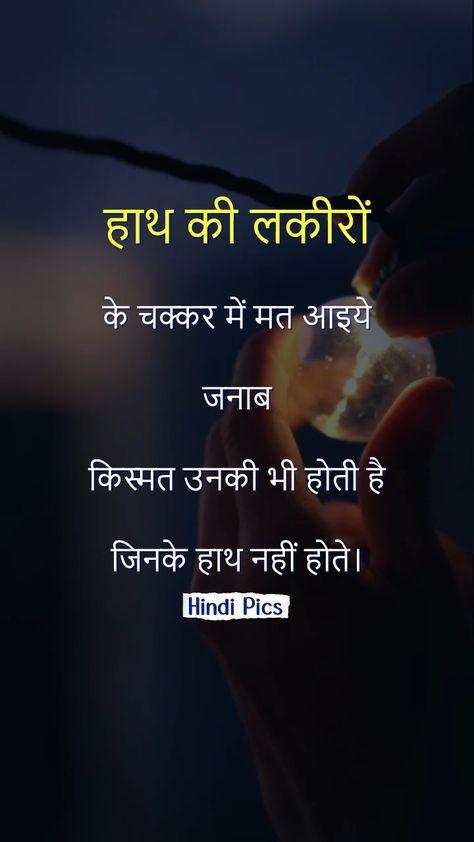 Hindi Motivational Quotes, Inspirational Status Video & Suvichar for Whatsapp. Sacchi Baatein, Anmol Vachan Messages. #HindiQuotes #HindiStatus #Suvichar #StatusVideo #Shayari #HindiPics #Motivation #Inspiration #MotivationalQuotes #InspirationalQuotes #MotivationalStatus