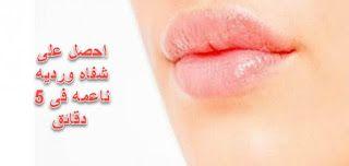 احصل على شفاه ورديه ناعمه فى 5 دقائق تعد الشفاه من أكثر الأجزاء المهمة في الوجه فهي محور الجاذبية والتميز فيه ولذلك تسعى الكثير من ال Pink Lips Soft Pink Lips