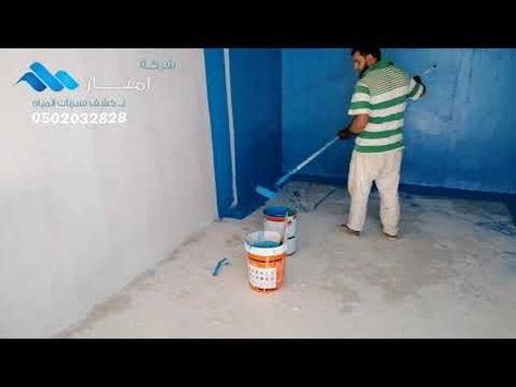 عزل خزانات المياه بالايبوكسي 0502032828