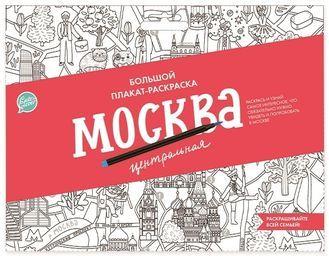 Plakat Raskraska Moskva Centralnaya Format A1 Plakat