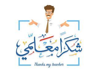 صور يوم المعلم 2020 رمزيات تهنئة معايدة شكرا معلمي Teachers Day Pictures My Teacher Teachers Day