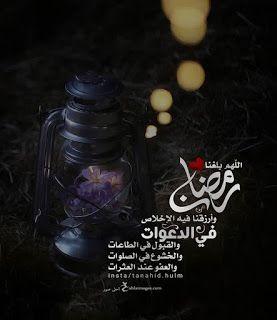 صور اللهم بلغنا رمضان 2021 بطاقات دعاء اللهم بلغنا شهر رمضان Ramadan Wishes Ramadan Dp Ramadan Kareem