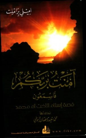 Ebook Pdf Epub Download آمنت بربكم فاسمعون قصة إسلام الأخت أم محمد By ايميلي براملت V 2020 G