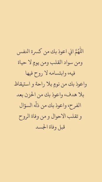 آمين يارب دعاء إسلام Quran Quotes Quran Quotes Love Muslim Quotes