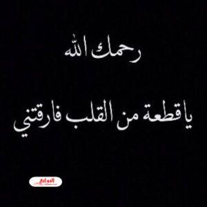 خواطر عن الاب المتوفي 2020 Arabic Calligraphy Calligraphy